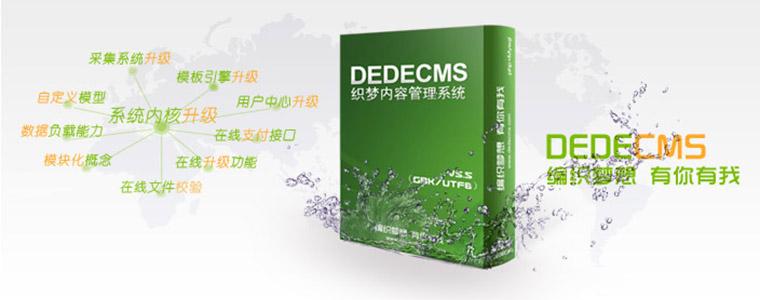 DEDECMS学习教程从零开始掌握新技能