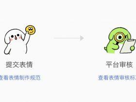 微信表情包注册于发布流程