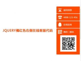jQuery橘红色免费在线客服代码