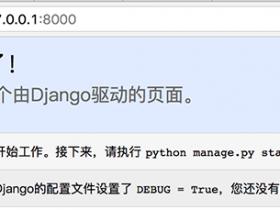 python3 使用django1.10.6框架建设网站快速入门篇