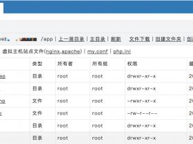 wdcp操作面板修改默认public_html文件夹