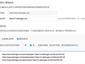 dedecms各大搜索引擎移动端适配规则