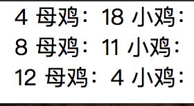 php写百钱白鸡经典算法