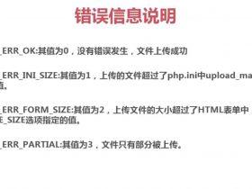 PHP函数封装之文件上传