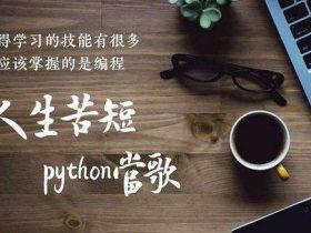 python小工具,批量监控网站状态