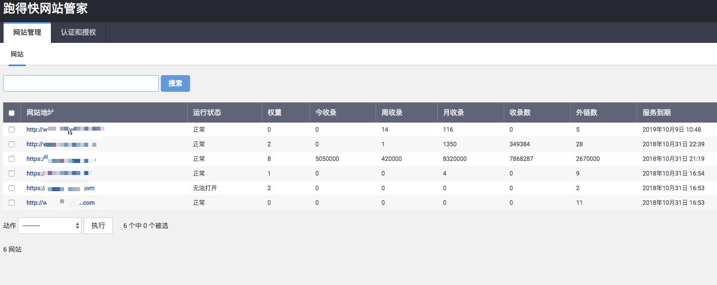 批量网站监管网站状态、SEO数据小工具开发完成