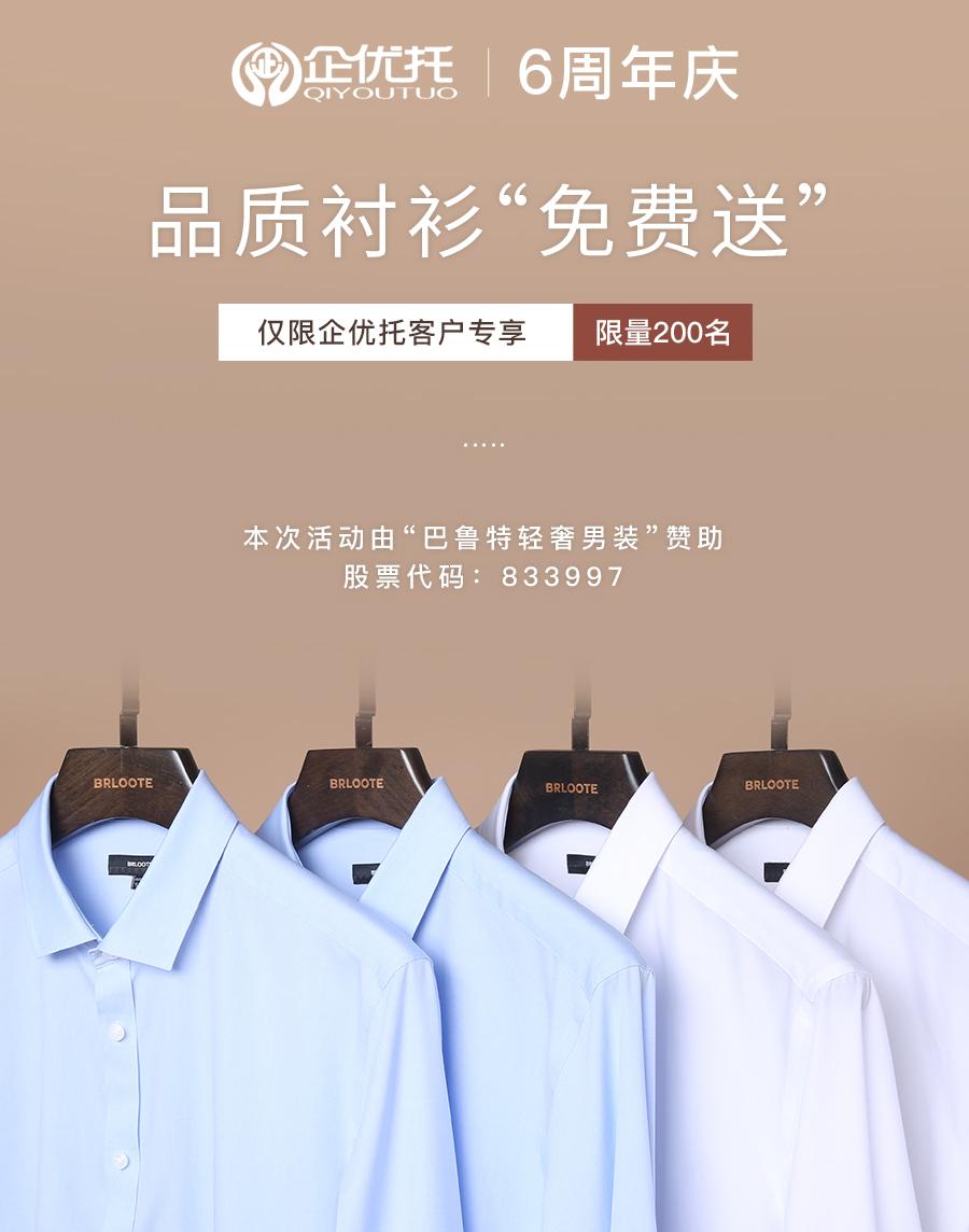 企优托六周年客户回馈,品质衬衫免费赠送